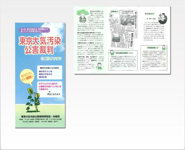 事務所紹介リーフレット 制作例の写真06
