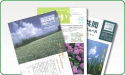 ニュースレター(事務所報)の写真