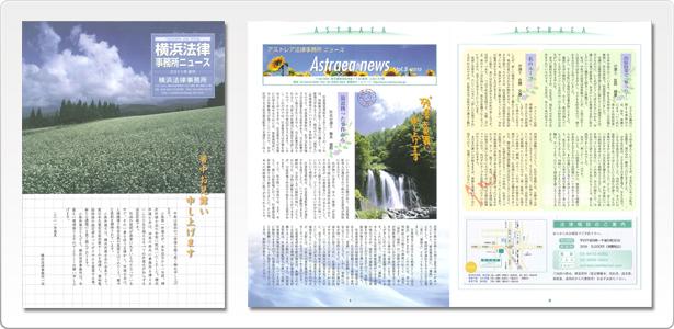 ニュースレター・事務所報 制作例の写真02