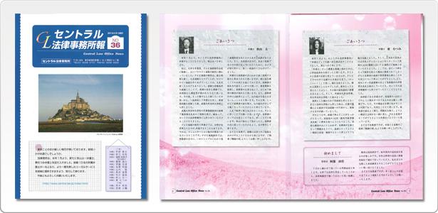 ニュースレター・事務所報 制作例の写真03