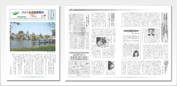 ニュースレター・事務所報 制作例の写真05
