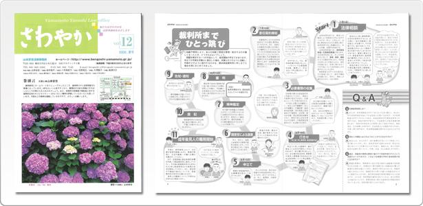 ニュースレター・事務所報 制作例の写真06