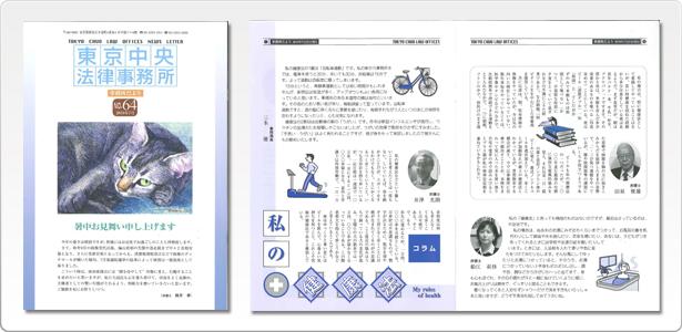 ニュースレター・事務所報 制作例の写真07