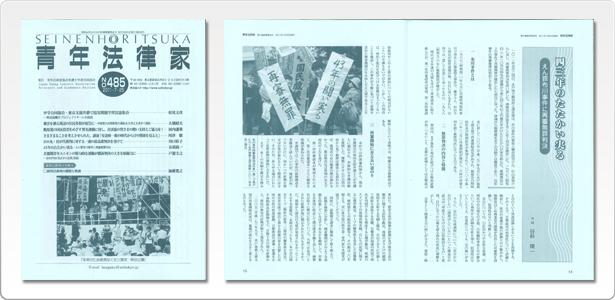 ニュースレター・事務所報 制作例の写真08