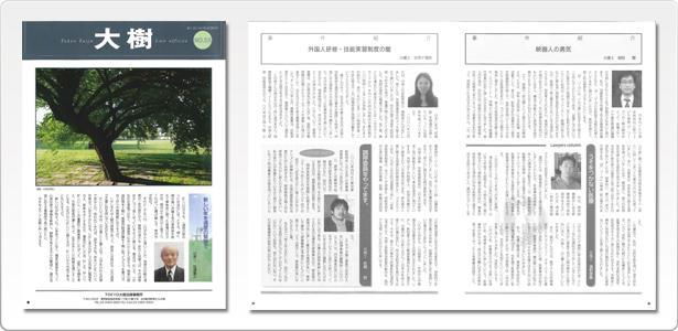 ニュースレター・事務所報 制作例の写真09