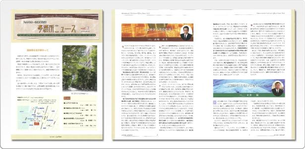 ニュースレター・事務所報 制作例の写真10