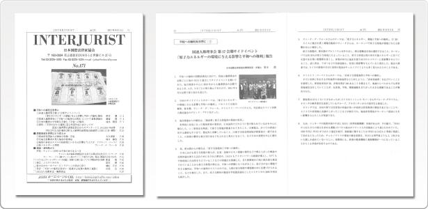 ニュースレター・事務所報 制作例の写真11