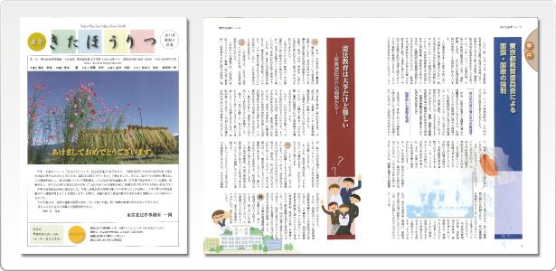 ニュースレター・事務所報 制作例の写真12