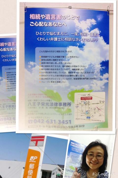 八王子栄光B2ポスター