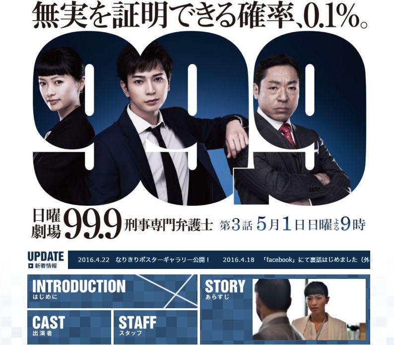 '日曜劇場99_9-刑事専門弁護士-