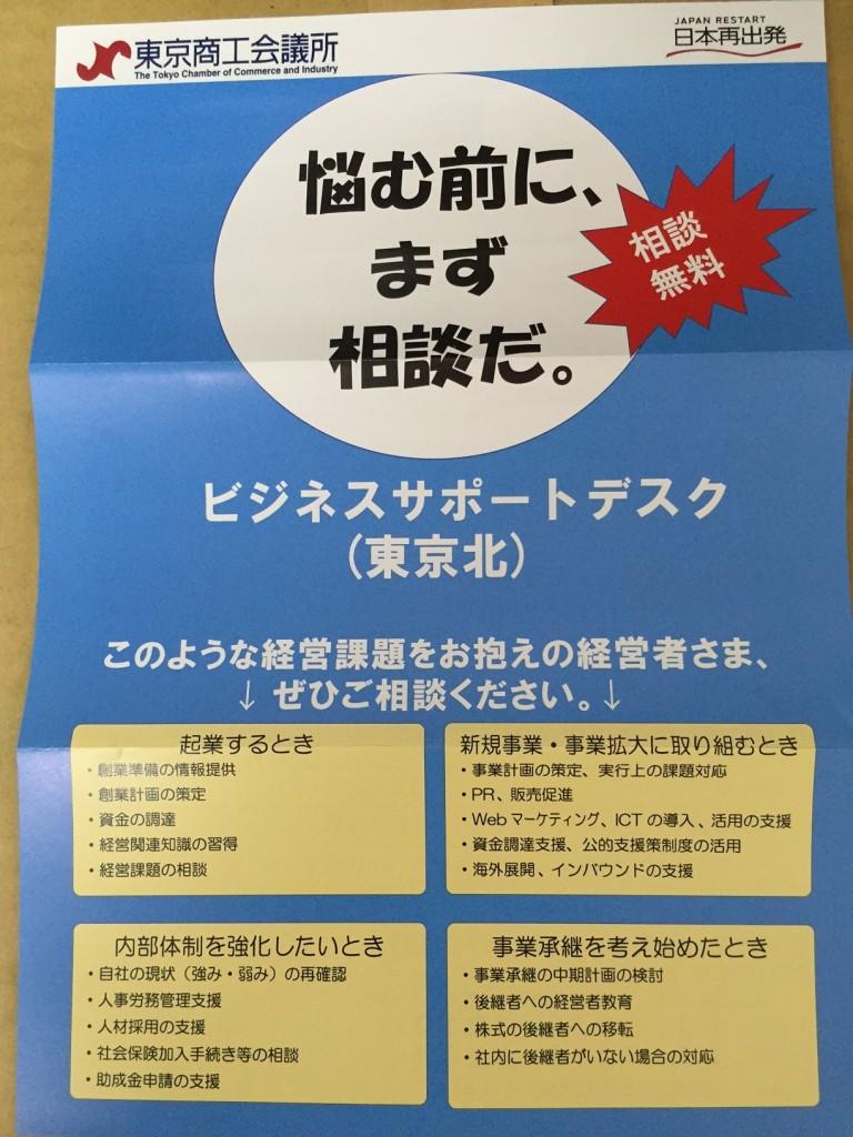 東商_ビジネスサポート
